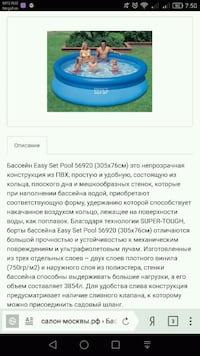 Бассейн Intex Easy Set Pool 305х76см   Москва, 117461