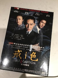 Lust and caution movie DVD