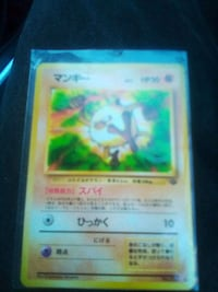Mankey - Japanese Jungle Set - No. 056 - Common - Pokemon Card    Dundalk, 21222