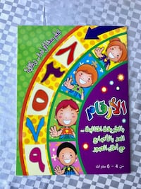 Practise writing Arabic numbers book new  Mississauga, L5V 1C6