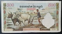 French Cambodia vintage currency bill