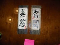 Lot of 2 Oriental Resin Wall Plaque - BEAUTY, KINDNESS, WISDOM, KNOWLE Middletown
