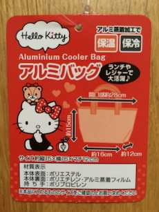 SANRIO Hello Kitty cooler bag
