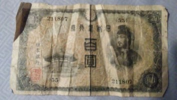 VTG 100 YUAN Chinese China Paper Money