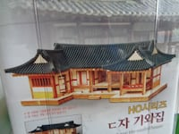 Desktop Wooden Model Kit Tire-roofed House/ YG600 by Young Modeler.KOREA.8( Maplewood, 55109