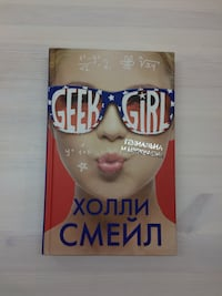 Geek Girl book Оренбург, 460000