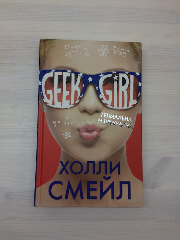 Geek Girl book