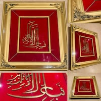 8x10 framed Arabic calligraphy prayer