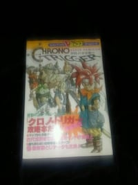 CHRONO  TRIGGER ANIME/not available  St. Augustine, 32086