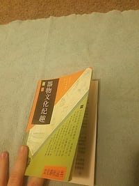kanji script labeled book