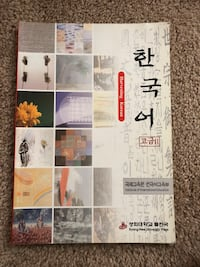 Korean Language Learning Book 23 km