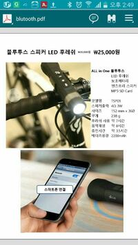 blutooth speaker and light   [전화번호 감추기]  Busan, 616-092