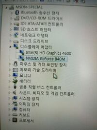 NVDIA GeForce 840M 컴퓨터 대화 상자 screengrab