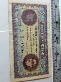 1972 Bangladesh First Tk 5 Bank Note