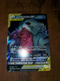 Mega sable eye and tyranitar GX TAG TEAM HOLO (JAP Richmond, V6X 1B6