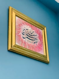 Arabic framed calligraphy prayer Brampton, L6R 0E2