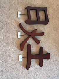 Wall Art Set of 3 Rosewood Asian Symbols for Sun, Fire and Earth  Lansdowne