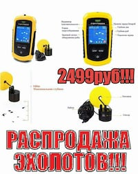 Эхолот Lucky Fish Finder FF1108-1