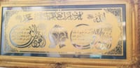 Islamic Gold wall frame Oakville, L6H