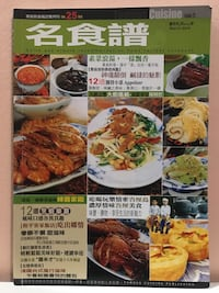 Famous Cuisine Cook Book 名食谱 Hougang, 530971