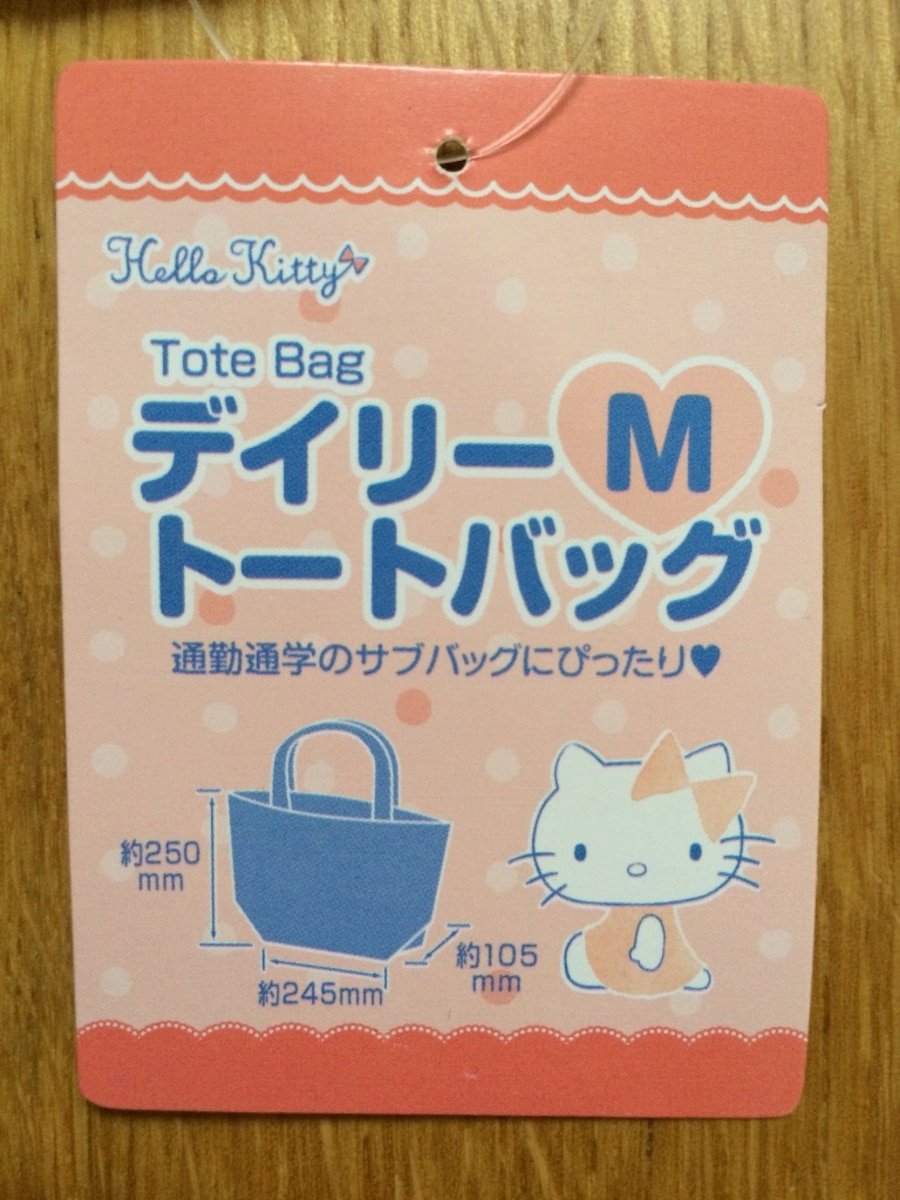 Sac fourre-tout Hello Kitty - Paris