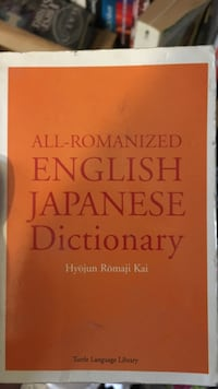 All-Romanized English Japanese Dictionary book