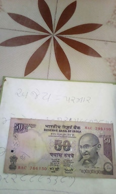 50 Indian Rupees 8AC 786150