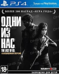 "Игра «The Last of Us"" 8328 km"