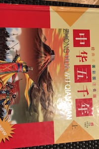 Painting China historic story book one Rockville, 20852
