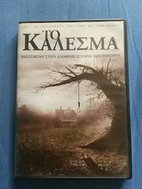 The Conjuring Katerini, 601 00