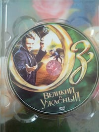 OZ Великий и ужасный DVD-диск Saint Petersburg, 190000