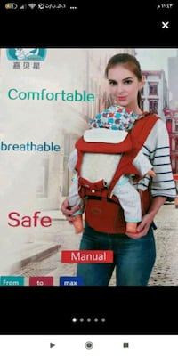 Baby carrier Mississauga, L4T 3L6