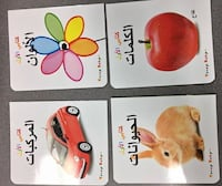 Arabic learning set 10 books Mississauga, L5C 1P2