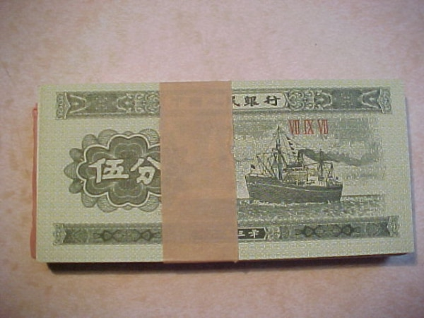 3 Fen Chinese Government Mint Stack Cargo Ship 41bb2312-380a-47cd-ba45-7d3997f6ced2