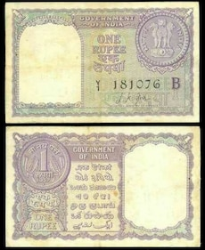1₹ note of 1957
