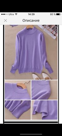 New sweater, lavender color.