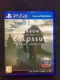 Shadow of the Colossus для PS4 Геленджик, 353477