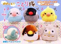 New Chirpy Chirp! Kotori-tai round bird plushes (set of 3) Burnaby, V5E 3J1