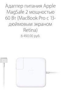 Блок питания Apple MagSafe 60 Вт для Mac Book Pro Москва, 129301