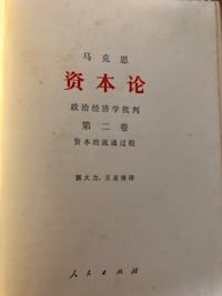The Capital (Chinese Version) written by Karl Marks Richmond, V7A 1J7