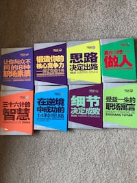 Chinese leisure book X 8 Burnaby, V5H 1Z9