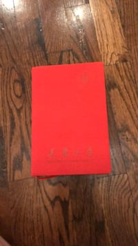 Chinese Journal notebook