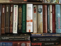 Assorted books in Russian Vaughan, L6A 1N1