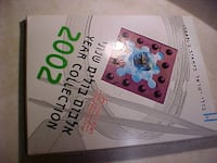 ISRAEL 2002 YEAR TAB COLLECTION MINT NEVER HINGED AS ISSUEDU