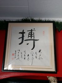 """15"""" picture * Chinese Japanese ? Manchester, 03103"""
