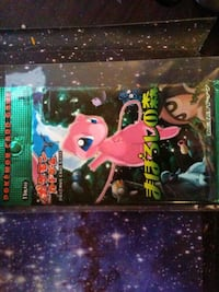 1st edition pokemon booster pack from japan 2005 new sealed (very rare!) Trussville