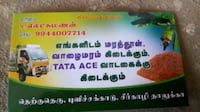 green and white labeled box Tiruppur, 641601