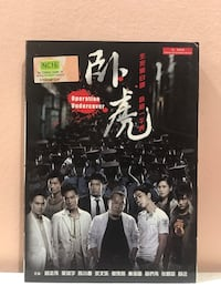 Chinese Movie VCD: Operation Undercover  Hougang, 530971