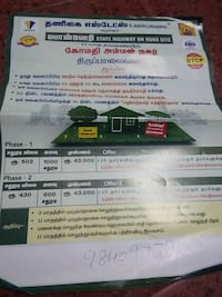 two green and white tickets Chennai, 600012