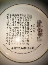 COLLECTORS CHINESE PLATE 2058 mi